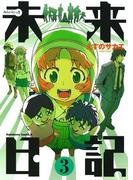 未来日記(3)(角川コミックス・エース)