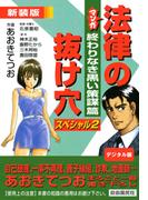 マンガ法律の抜け穴スペシャル2 終わりなき黒い策謀篇(マンガ法律の抜け穴)
