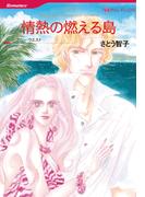 情熱の燃える島(ハーレクインコミックス)