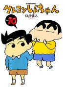 クレヨンしんちゃん10(アクションコミックス)