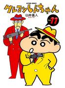 クレヨンしんちゃん11(アクションコミックス)