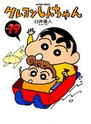 クレヨンしんちゃん19(アクションコミックス)