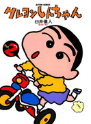クレヨンしんちゃん2(アクションコミックス)