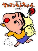 クレヨンしんちゃん3(アクションコミックス)