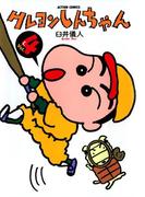 クレヨンしんちゃん4(アクションコミックス)