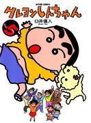 クレヨンしんちゃん5(アクションコミックス)