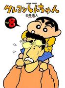 クレヨンしんちゃん8(アクションコミックス)