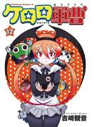 ケロロ軍曹(12)(角川コミックス・エース)
