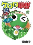 ケロロ軍曹(13)(角川コミックス・エース)