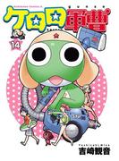 ケロロ軍曹(14)(角川コミックス・エース)
