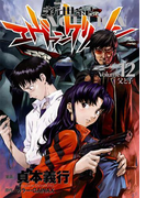 新世紀エヴァンゲリオン(12)(角川コミックス・エース)