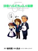 涼宮ハルヒちゃんの憂鬱(4)(角川コミックス・エース)