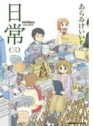 日常(3)(角川コミックス・エース)