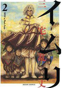イムリ2(ビームコミックス)