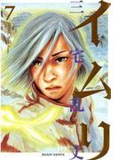 イムリ7(ビームコミックス)