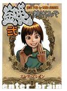 銭2 業界イロイロ・お金の裏側(ビームコミックス)