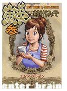 銭3 業界イロイロ・お金の裏側(ビームコミックス)