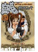 銭4 業界イロイロ・お金の裏側(ビームコミックス)