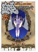 銭6 業界イロイロ・お金の裏側(ビームコミックス)