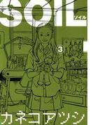 SOIL3(ビームコミックス)
