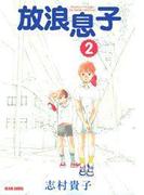 放浪息子2(ビームコミックス)