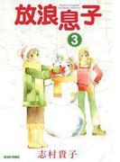 放浪息子3(ビームコミックス)