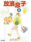 放浪息子4(ビームコミックス)