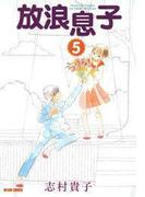 放浪息子5(ビームコミックス)