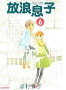 放浪息子6(ビームコミックス)