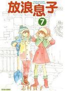 放浪息子7(ビームコミックス)