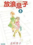 放浪息子8(ビームコミックス)