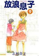 放浪息子9(ビームコミックス)