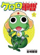 ケロロ軍曹(1)(角川コミックス・エース)