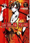 胡鶴捕物帳(1)(あすかコミックスDX)