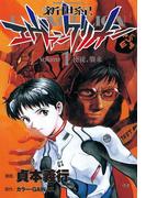 新世紀エヴァンゲリオン(1)(角川コミックス・エース)