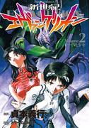 新世紀エヴァンゲリオン(2)(角川コミックス・エース)