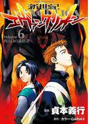 新世紀エヴァンゲリオン(6)(角川コミックス・エース)