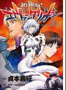 新世紀エヴァンゲリオン(10)(角川コミックス・エース)