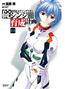 新世紀エヴァンゲリオン 碇シンジ育成計画(3)(角川コミックス・エース)