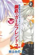 新世紀エヴァンゲリオン 鋼鉄のガールフレンド2nd(2)(あすかコミックス)