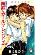 新世紀エヴァンゲリオン 鋼鉄のガールフレンド2nd(4)(あすかコミックス)