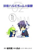 涼宮ハルヒちゃんの憂鬱(2)(角川コミックス・エース)