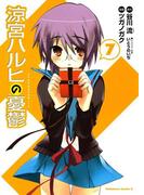 涼宮ハルヒの憂鬱(7)(角川コミックス・エース)