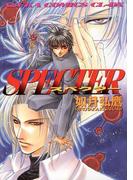 SPECTER(あすかコミックスCL-DX)
