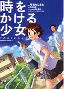 時をかける少女 TOKIKAKE(角川コミックス・エース)