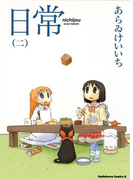日常(2)(角川コミックス・エース)