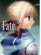 Fate/stay night(5)(角川コミックス・エース)