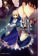 Fate/stay night(10)(角川コミックス・エース)