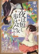 夜は短し歩けよ乙女(5)(角川コミックス・エース)