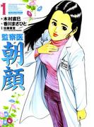 監察医朝顔 1(マンサンコミックス)